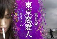 東京恋愛人 Vol.2(上映作品:『キリトル』『東京失格』)