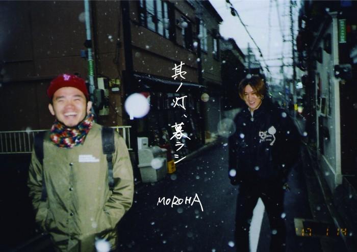 MOROHA_DVD_h1