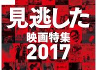 「見逃した映画特集2017」スケジュール一覧