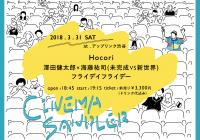 CINEMA SANDLER – LIVE出演:Hocori、澤田健太郎×海藤祐司(未完成VS新世界)、フライデイフライデー