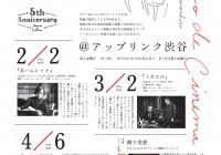 柳下美恵のピアノdeシネマ2018 5th Anniversary
