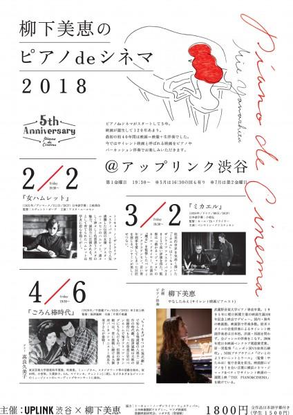 PianoDeCinema2018_0112_omotePDF.ai