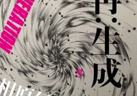「再:生成 相原信洋  Re:GENERATION Nobuhiro Aihara」