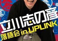 立川志の彦落語会 in UPLINK(4月・5月・6月)