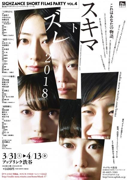 Sukimatozure2018_poster