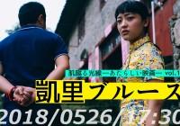 『肌蹴る光線 ―あたらしい映画― vol.1』(上映:『凱里ブルース』|トーク出演:富田克也、相澤虎之助)