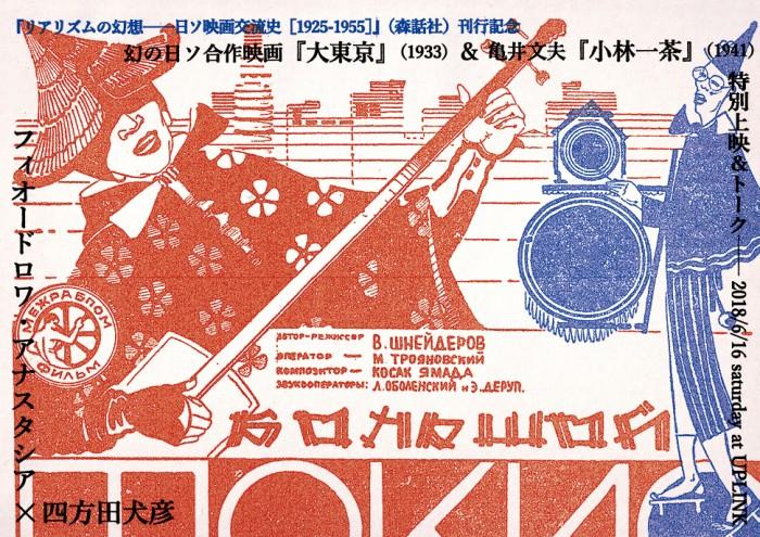 daitokyo-event