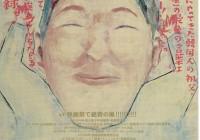 あんにょん日韓(『沖縄のハルモニ』『あんにょんキムチ』)上映&トーク