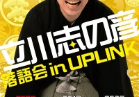 立川志の彦落語会 in UPLINK(7月・8月・9月)