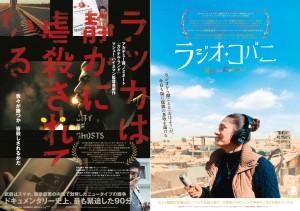 シリアの今を知る! 『ラッカは静かに虐殺されている』『ラジオ・コバニ』プレゼント付き自主上映キャンペーン