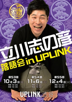 立川志の彦落語会 in UPLINK(10月・11月・12月)