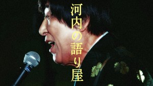 秋の盆踊り映画祭「魅惑の河内音頭・江州音頭ナイト」