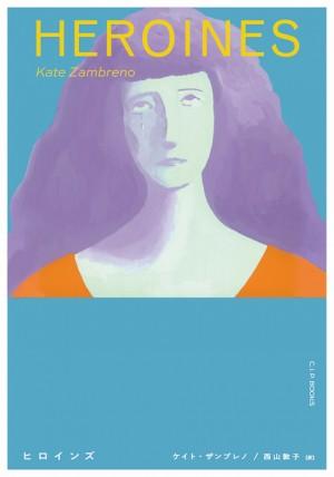 ケイト・ザンブレノ『ヒロインズ』刊行記念「CRY IN PUBLIC」ポップアップ 「夜の森」出張版