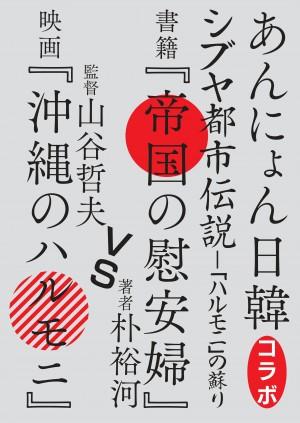 シブヤ都市伝説―「ハルモニ」の蘇り(『沖縄のハルモニ』上映&朴裕河トーク)