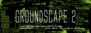 『GROUNDSCAPE 2』上映会