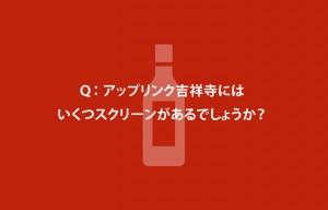アップリンク吉祥寺のクラウドファンド達成ありがとう企画:Tabelaボトルワイン1本プレゼントキャンペーン!
