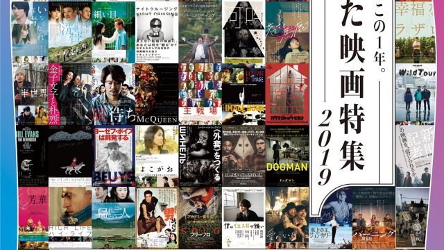 年末年始の恒例企画!今年の話題作90作品をまとめて上映「見逃した映画特集 2019」アップリンク渋谷・アップリンク吉祥寺2館で開催決定!