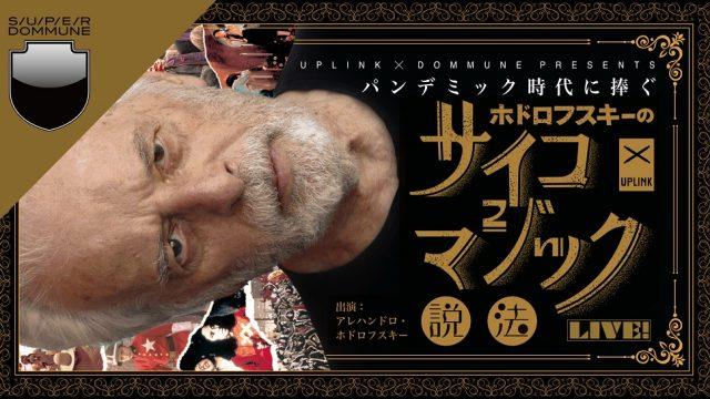 映画公開記念!ホドロフスキー、DOMMUNEに降臨!パンデミック時代に捧ぐ「アレハンドロ・ホドロフスキーのサイコマジック説法」